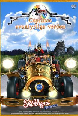 Постер фильма Большие гонки (1975)