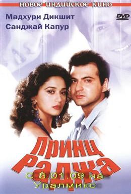 Постер фильма Принц Раджа (1995)