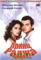 Принц Раджа (1995)