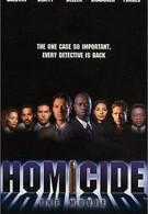 Убойный отдел (2000)