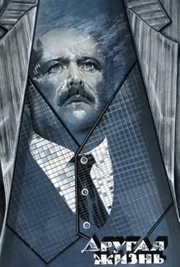 Постер фильма Другая жизнь (1987)