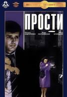 Прости (1986)