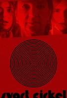 Чёрный круг (2018)