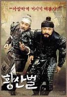 Однажды на поле боя (2003)
