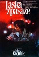 Любовь из пассажа (1985)