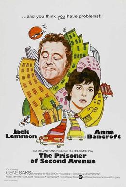 Постер фильма Пленник второй авеню (1975)