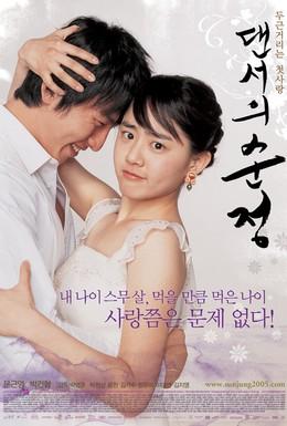 Постер фильма Невинные шаги (2005)