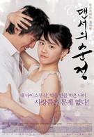Невинные шаги (2005)