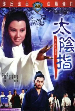 Постер фильма Когти тьмы (1972)