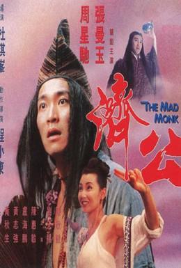 Постер фильма Безумный монах (1993)