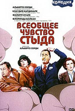 Постер фильма Всеобщее чувство стыда (1976)