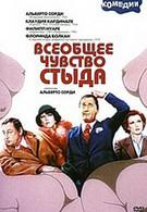 Всеобщее чувство стыда (1976)