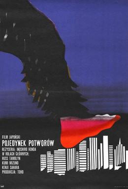 Постер фильма Чудовища Франкенштейна: Санда против Гайры (1966)