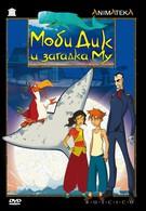 Моби Дик и загадка Му (2005)