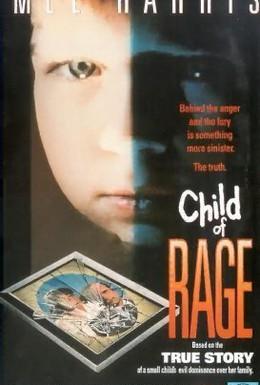 Постер фильма Дети гнева (1992)