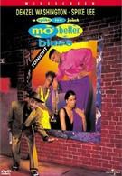 Блюз о лучшей жизни (1990)