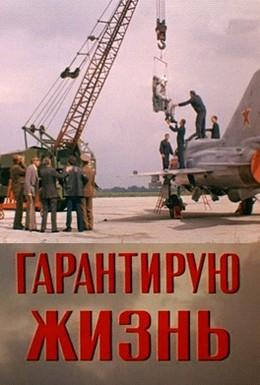 Постер фильма Гарантирую жизнь (1977)