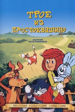 Постер фильма Трое из Простоквашино (1978)
