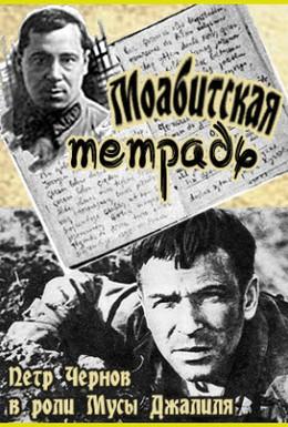 Постер фильма Моабитская тетрадь (1968)