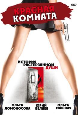 Постер фильма Красная комната (2006)