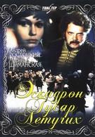 Эскадрон гусар летучих (1980)