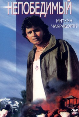 Постер фильма Непобедимый (1986)