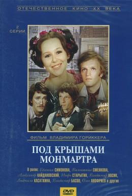 Постер фильма Под крышами Монмартра (1975)