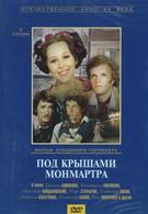 Под крышами Монмартра (1975)