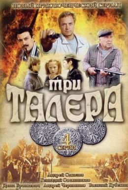 Постер фильма Три талера (2005)