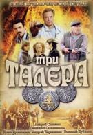 Три талера (2005)