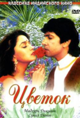 Постер фильма Цветок (1993)