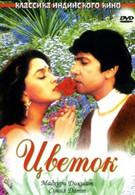 Цветок (1993)