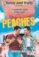 Персики (2000)