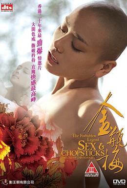 Постер фильма Запрещенная легенда: Секс и палочки для еды (2008)