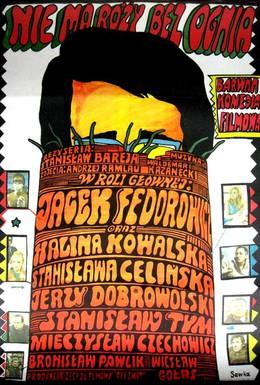 Постер фильма Нет розы без огня (1974)