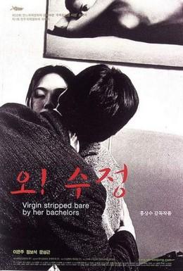 Постер фильма О! Су-джон! (2000)