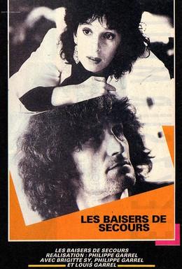Постер фильма Запасные поцелуи (1989)