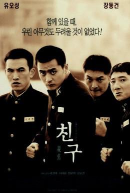 Постер фильма Друг (2001)