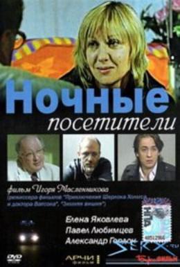Постер фильма Ночные посетители (2007)
