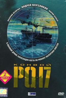 Постер фильма Конвой PQ-17 (2004)