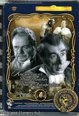 Постер фильма Как поссорился Иван Иванович с Иваном Никифоровичем (1959)