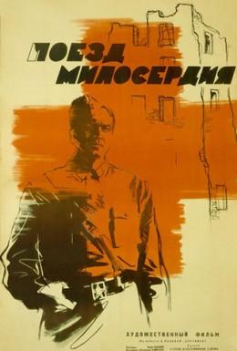 Постер фильма Поезд милосердия (1965)