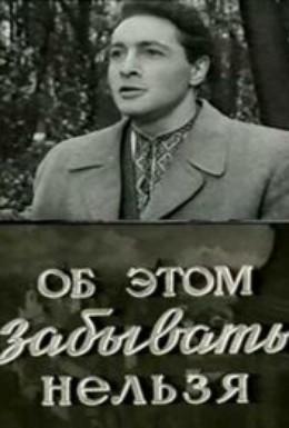 Постер фильма Об этом забывать нельзя (1954)
