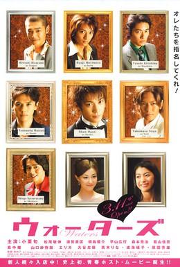 Постер фильма В стиле жиголо (2006)