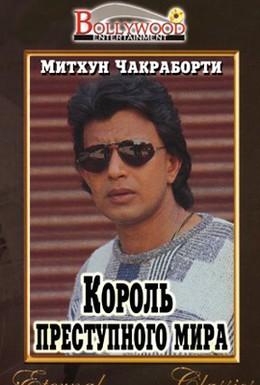 Постер фильма Король преступного мира (1990)