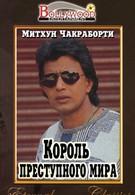 Король преступного мира (1990)
