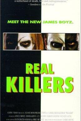 Постер фильма Убийцы (1996)