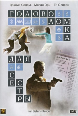 Постер фильма Головоломка для сестры (2006)