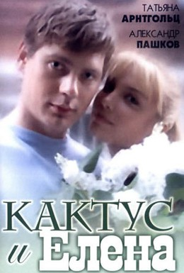 Постер фильма Кактус и Елена (2007)