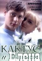 Кактус и Елена (2007)